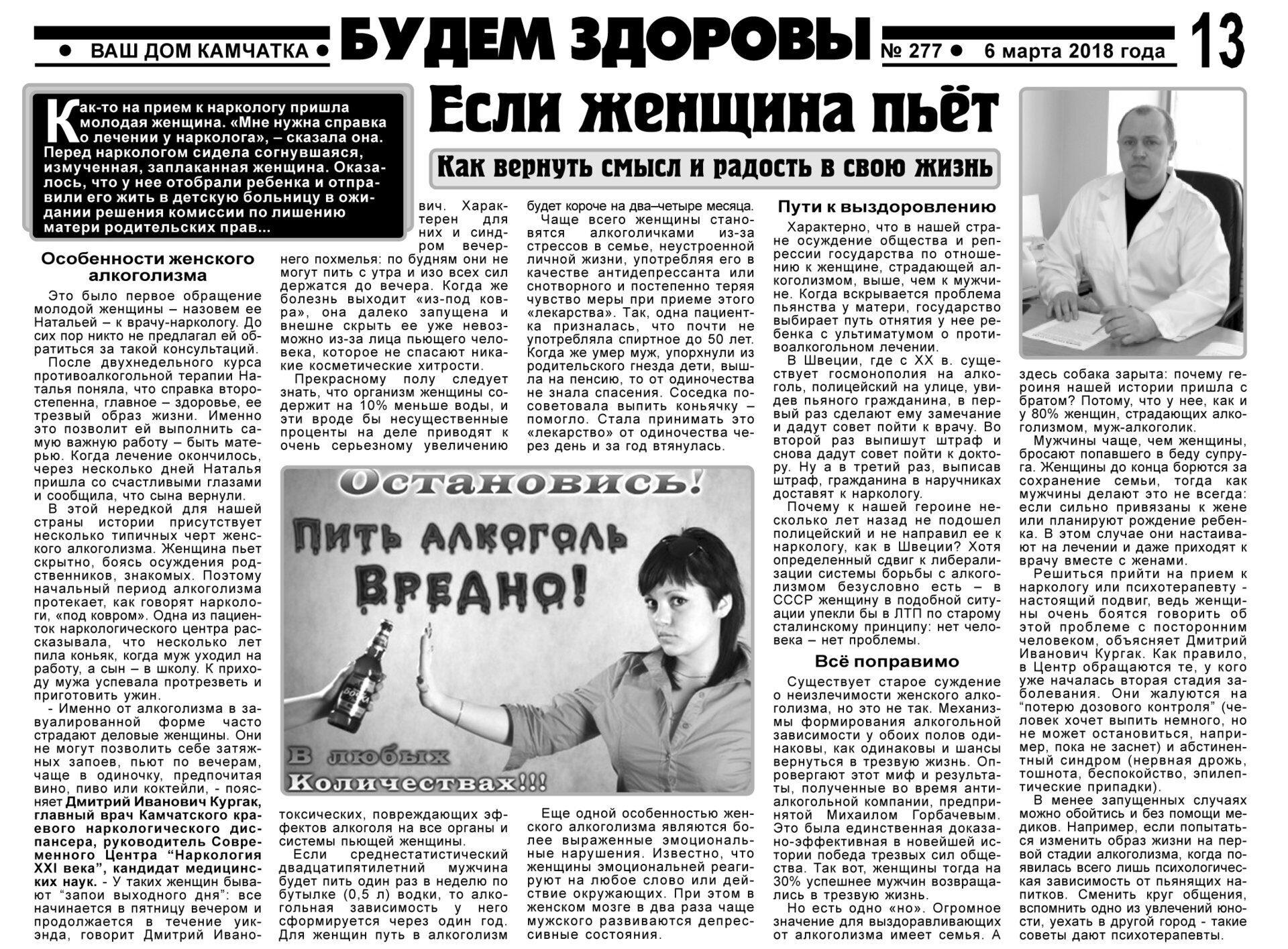 Публикация в газете Ваш Дом Камчатка №277
