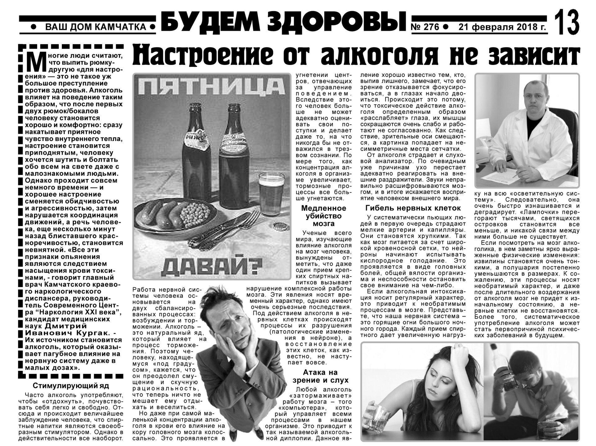 Публикация в газете Ваш Дом Камчатка №276
