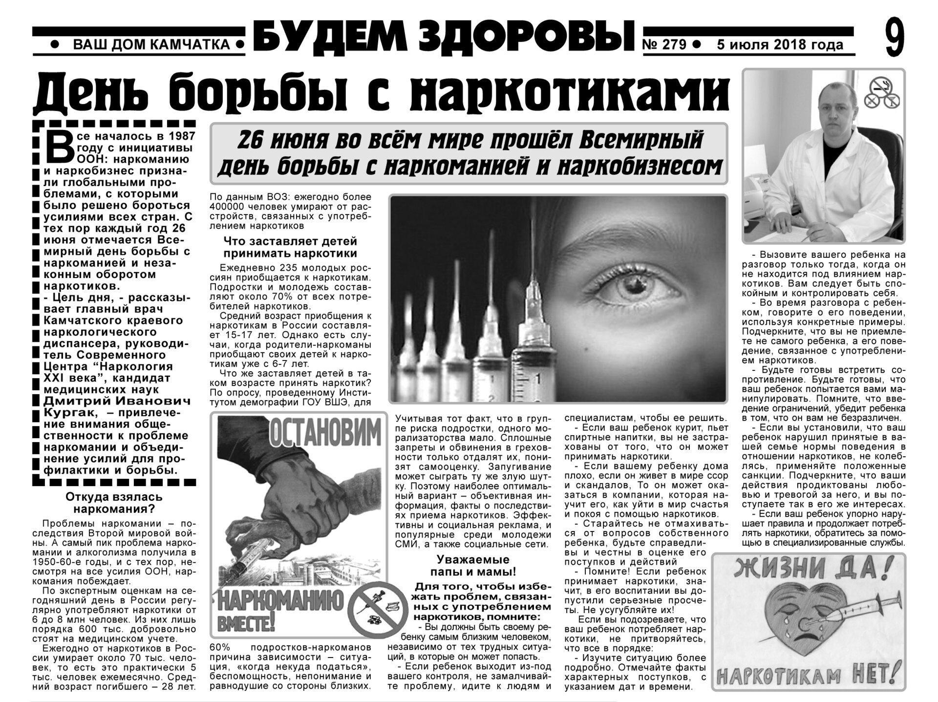 Публикация в газете Ваш Дом Камчатка №279