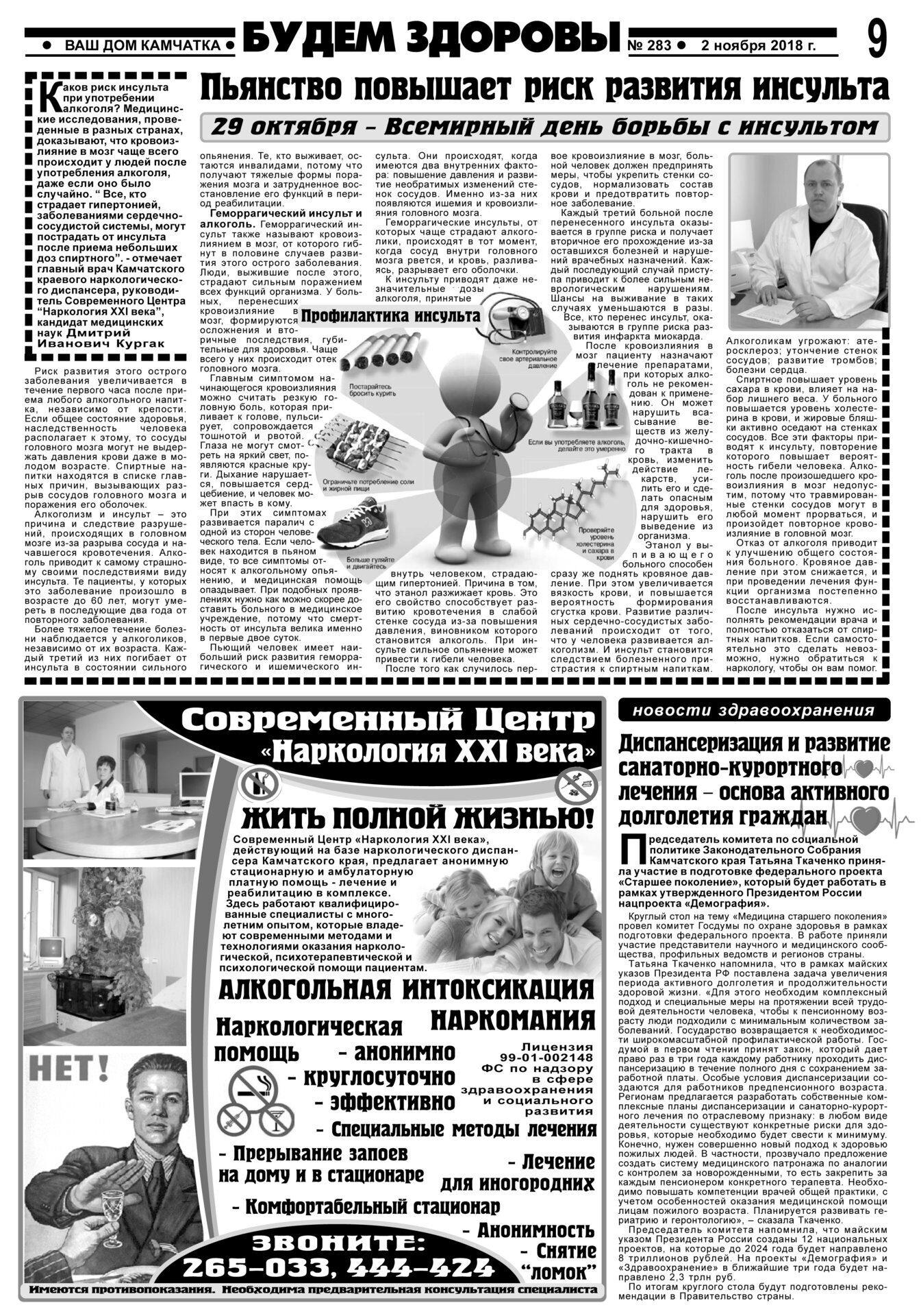 Публикация в газете Ваш Дом Камчатка №283