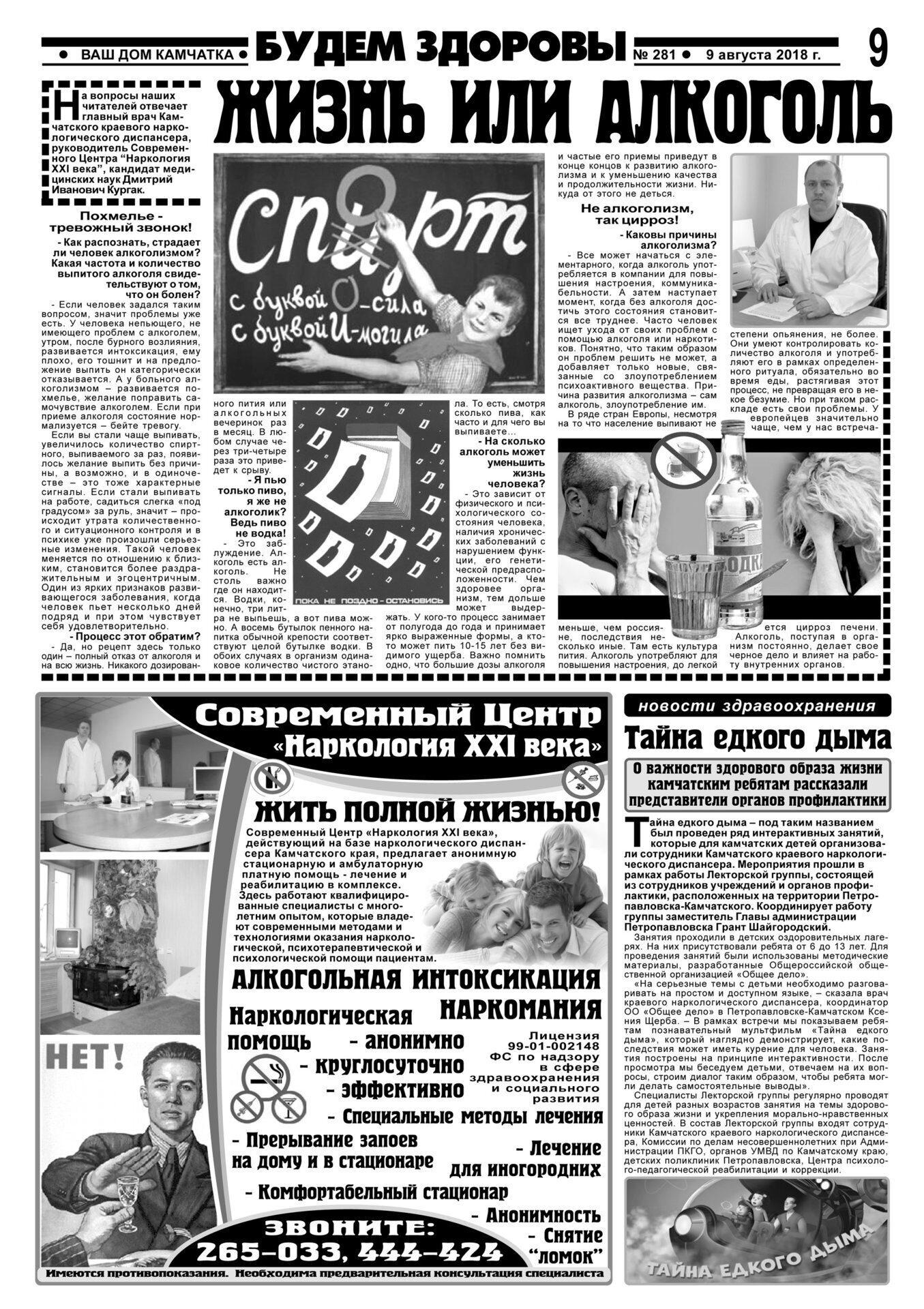 Публикация в газете Ваш Дом Камчатка №281