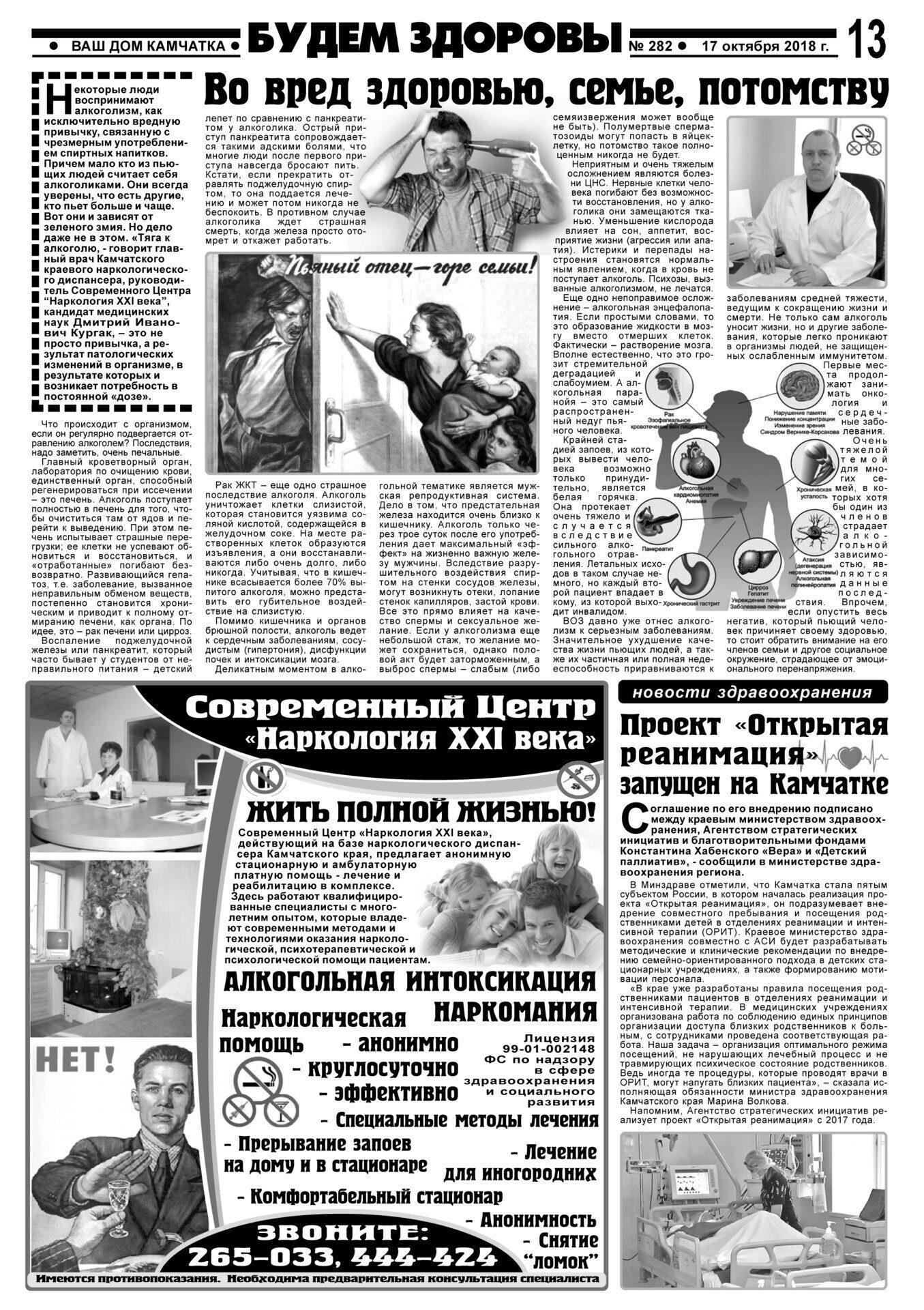 Публикация в газете Ваш Дом Камчатка №282